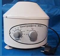 Центрифуга лабораторная 800-1 с таймером 3000 об/мин, 6 пробирок 20 мл