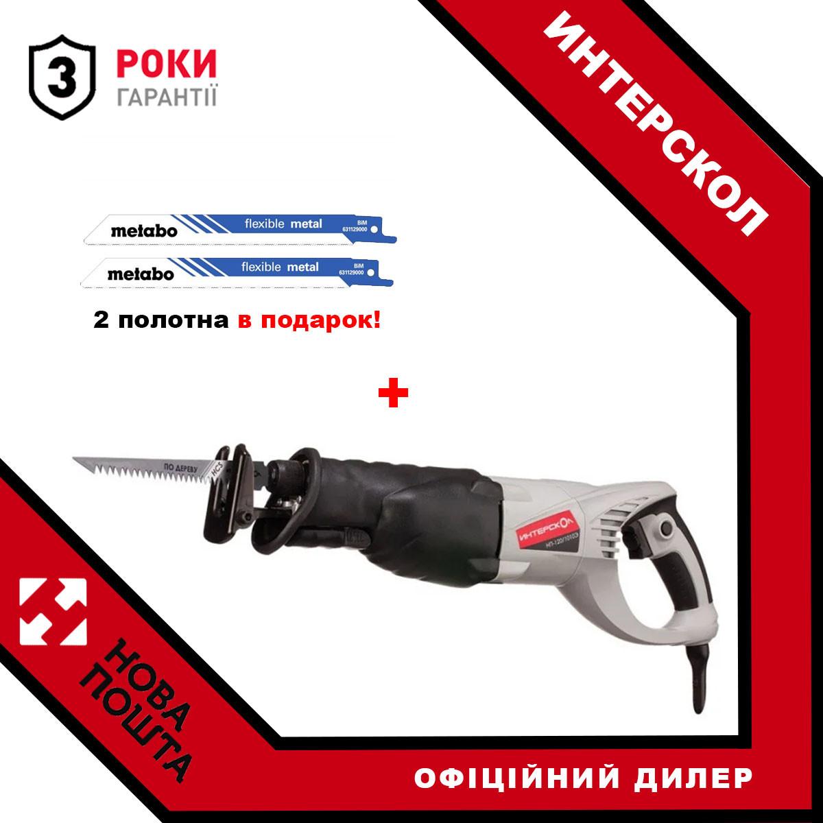 Сабельная пила Интерскол НП-120/1010Э + В подарок сабельное полотно - 2шт