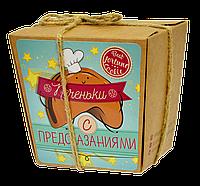 Печенья с предсказаниями «Печенье с предсказаниями» OK-1039