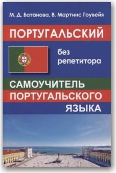 Португальська без репетитора. Самовчитель португальської мови