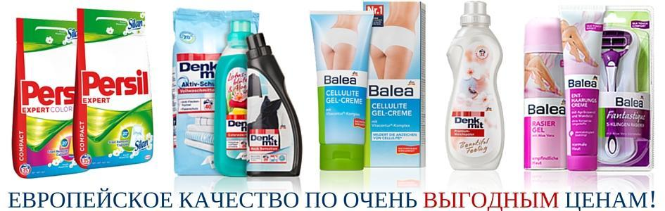 Balea косметика интернет-магазин