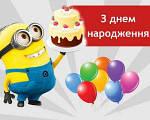 Знижка в день народження