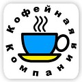 Кофейная Компания Coffee Company