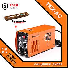 Зварювальний апарат Tex.AC ТА-00-353 + В подарунок електроди 1кг!