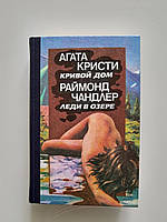 "Агата Кристи ""Кривой дом"". Раймонд Чандлер ""Леди в озере"".Детективы. Сборник."
