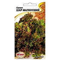 Салат листовий Малиновий Куля 1г