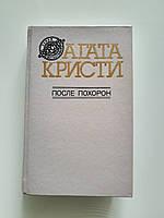 """Агата Кристи """"После похорон"""".Детективы. Сборник."""