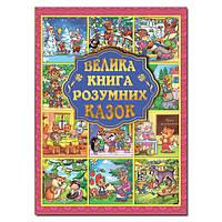 Книга-енциклопедія Про все на світі, 6+, фото 1