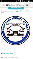 Обучение в автошколе Киевского городского Союза Автомобилистов
