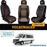 Модельные авточехлы на VOLKSWAGEN CRAFTER Фольксваген Крафтер 1+1, 1+2 Экокожа, Нубук или Антара MR