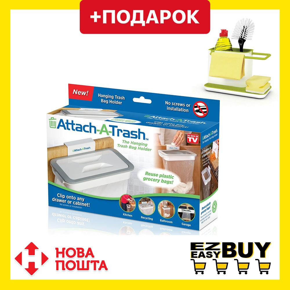 Держатель для мусорных пакетов навесной Attach-A-Trash + Органайзер для кухни 3в1 в ПОДАРОК!