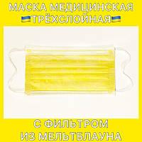 Медицинская маска желтая с фильтром 3х слойная, маска медична з фільтром та зажимом для носу В КОРОБЦІ 50ШТ
