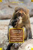 Книга Перегруженный ковчег. Гончие Бафута. Зоопарк в моем багаже. Автор - Джеральд Даррелл (Иностранка)
