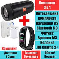 Колонка JBL Charge 2+ Фитнес браслет M3 Band, наушники i12 TWS Bluetooth 5.0 Комплект QualitiReplica
