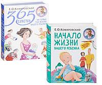 Начало жизни вашего ребенка. 365 советов на первый год жизни вашего ребенка. Евгений Комаровский (Твердый)