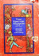 "Х.К.Ардерсен ""Огниво. Сказки и истории"". Детские книги.1974 г.и."