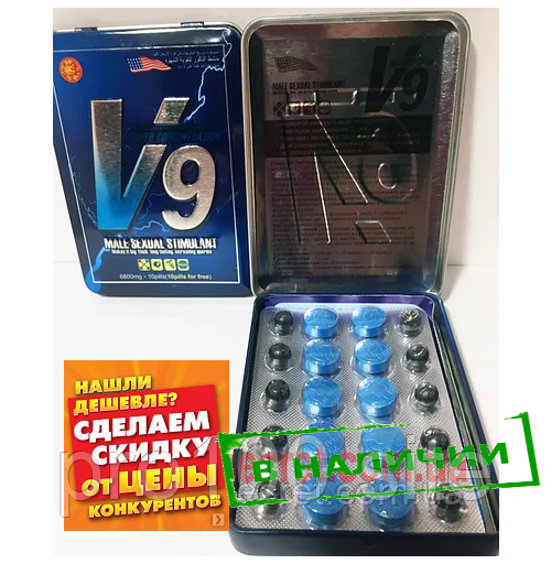 """Препарат для повышения потенции """"V9"""". 10 таблеток*6800 +10 пилюль-пролонгаторов, ОРИГИНАЛ Китай. ПРОВЕРЕН!"""