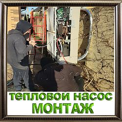 """Монтаж (установка) теплового насоса воздух-вода стандартный """"под ключ"""" с  материалами"""