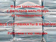 Маски медицинские трёхслойные СМС спанбонд/мельтблаун/спанбонд Украина. Маски хірургічні сертифіковані