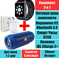 Колонка JBL Charge 2+ Умные часы Apple Watch GT08, наушники i12 TWS Bluetooth 5.0 Mini Комплект QualitiReplica
