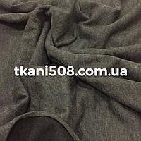 Ткань Двунитка ( ТЕМНО-СЕРЫЙ)