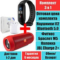 Колонка JBL Charge 2+ Фитнес браслет M5 Band, наушники i12 TWS Bluetooth 5.0 Mini Комплект QualitiReplica