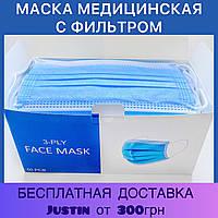 Медицинские маски 3х слойные В КОРОБКЕ 50ШТ с фильтром (МЕЛЬТБЛАУН) с зажимом для носа, медична маска для лиця
