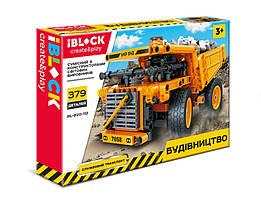 Конструктор Лад техніка - великий Самоскид на 379 деталі, серія місто строика IBLOCK PL-920-112