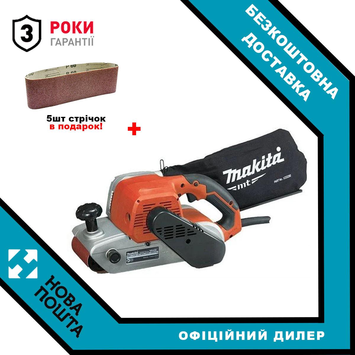 Стрічкова шліфмашина MAKITA M9400 + в подарунок 5 стрічок!