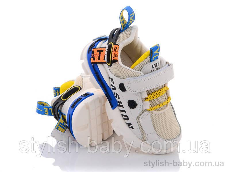 Детская спортивная обувь оптом. Детские кроссовки 2021 бренда W.niko для мальчиков (рр. с 26 по 31)