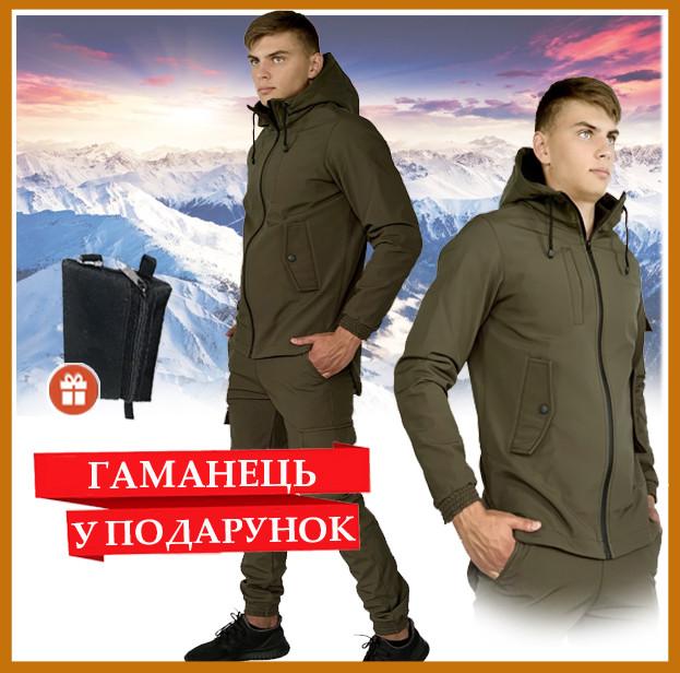 Спортивный костюм мужской демисезонный хаки Softshell, Куртка с капюшоном, штаны утепленные + Подарок