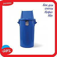 Бак для мусора буфет с поворотной крышкой пластиковый синий 90 л мусорный контейнер BCK 107 ведро Турция