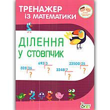 Тренажер із математики Ділення у стовпчик Авт: Гавриленко Л. Вид: ПЕТ