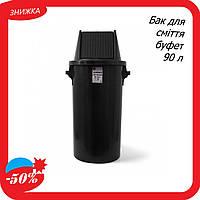 Бак для мусора буфет с поворотной крышкой пластиковый черный 90 л мусорный контейнер BCK 103 ведро Турция