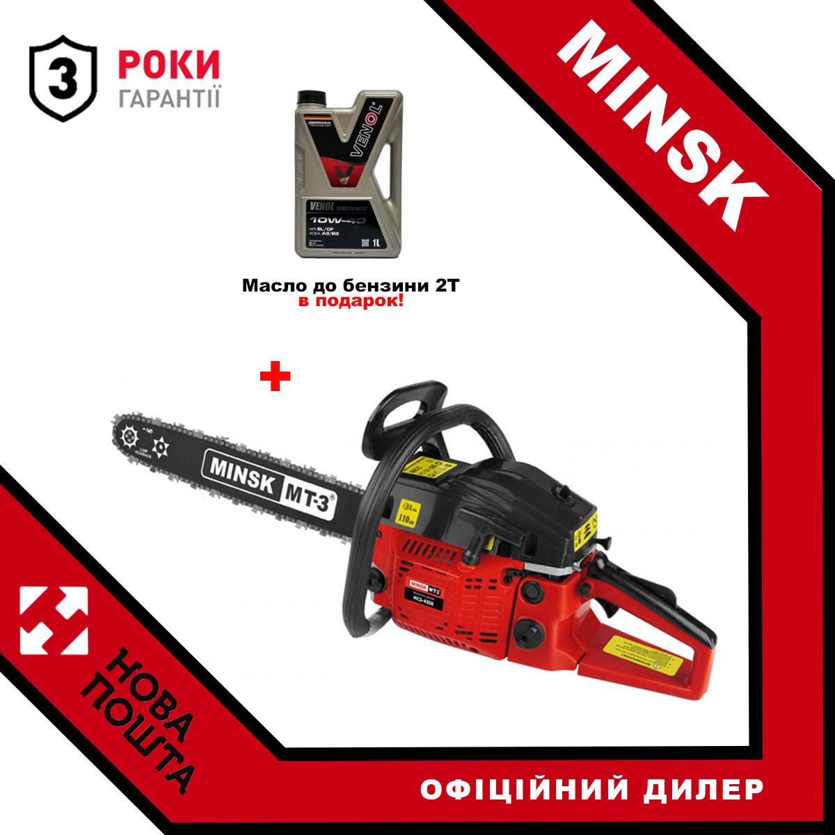 Бензопила ланцюгова Minsk MT-3 MCS-4300 + в подарунок масло до бензини 2Т!