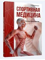 Книга Спортивная медицина. Автор - Петер Маркворт