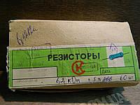 Резистор   МТ - 2   6.2 кОм  5%, фото 1