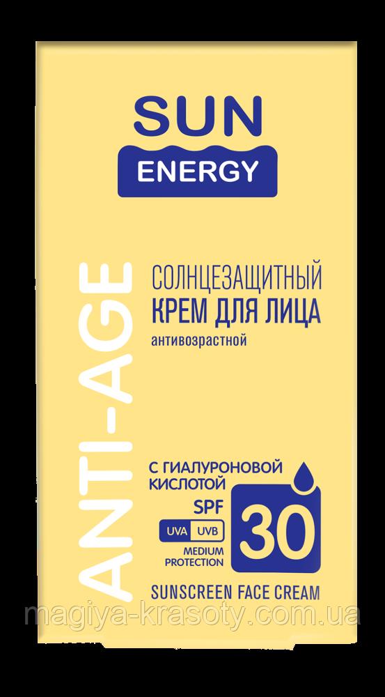 Сонцезахисний крем для обличчя антивіковий SPF 50 (50) мл Sun Energy