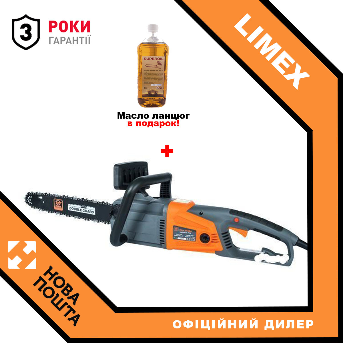 Пила ланцюгова електрична Limex ELp 2416p + В подарунок масло ланцюг!