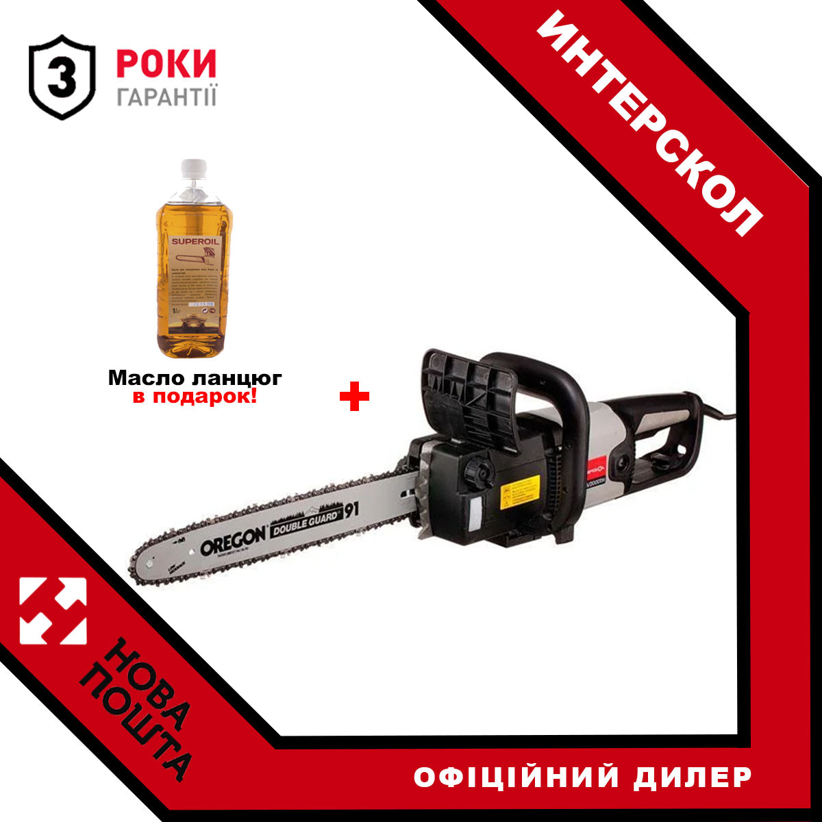 Пила ланцюгова Интерскол ПЦ-16/2000Т + В подарунок масло ланцюг!