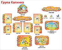 Группа детский сад Калинка