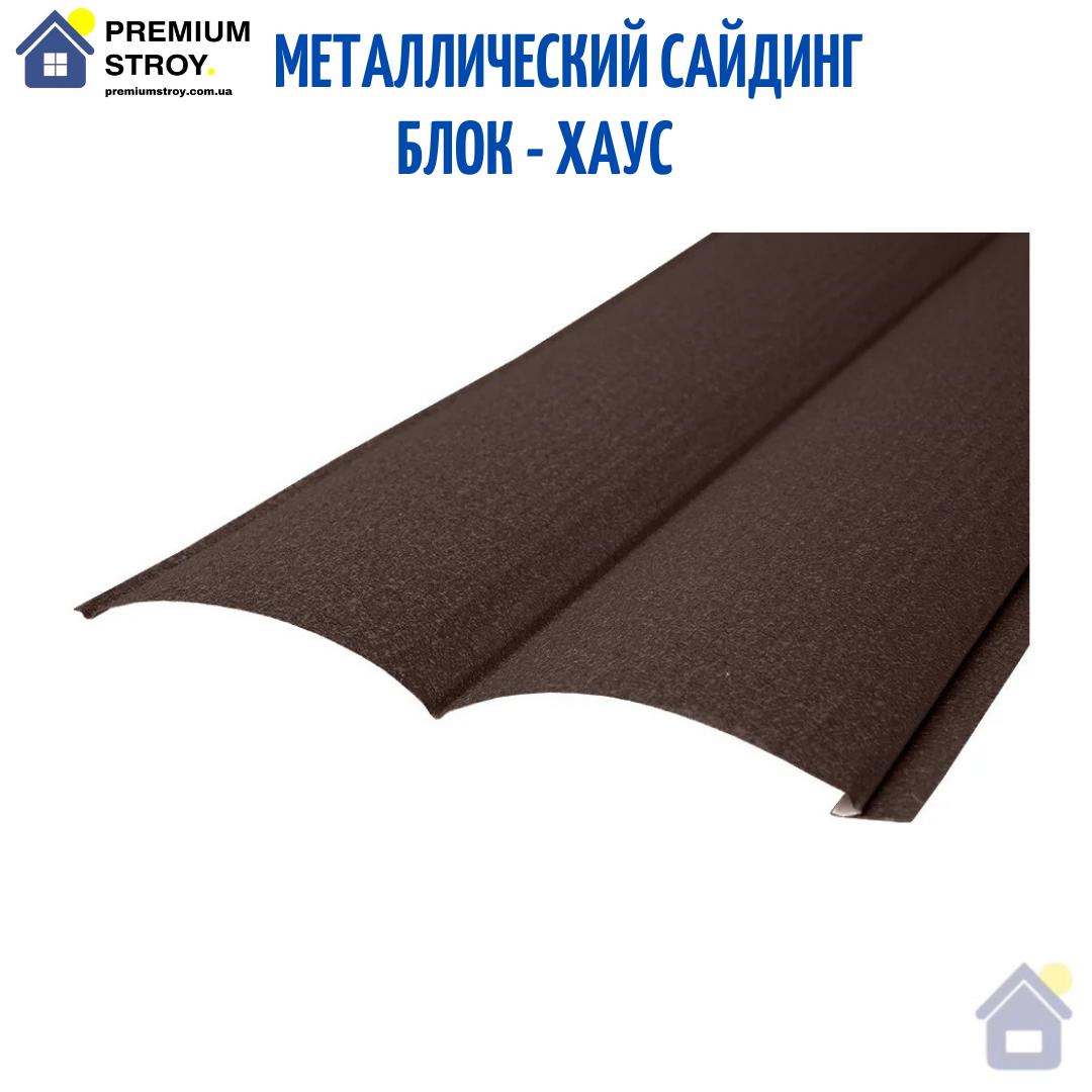 Металлический сайдинг БлокХаус Украина Матовый 0.48 мм