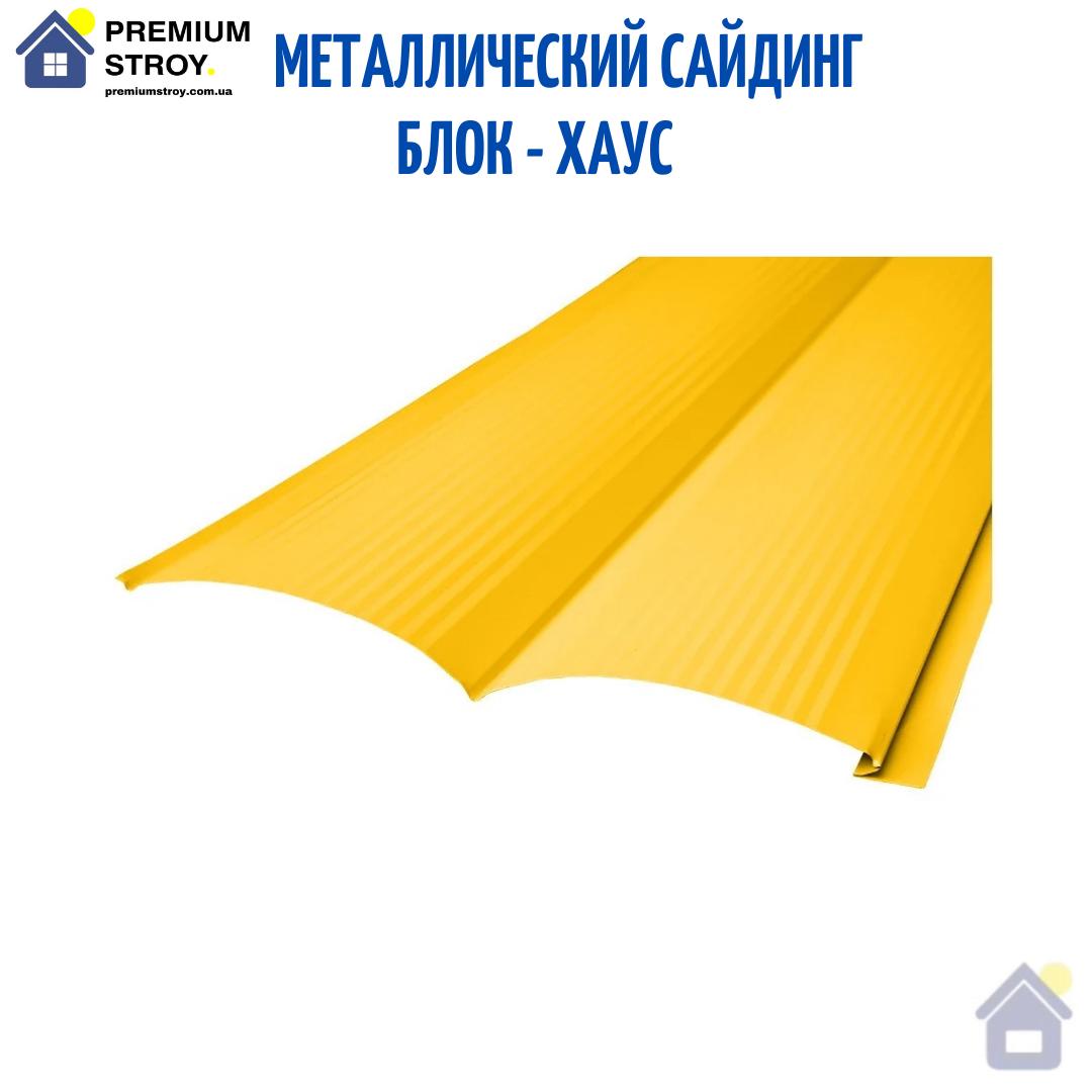Металлический сайдинг БлокХаус Украина Глянец 0.45 мм