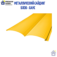 Металлический сайдинг БлокХаус Украина Глянец 0.45 мм, фото 1