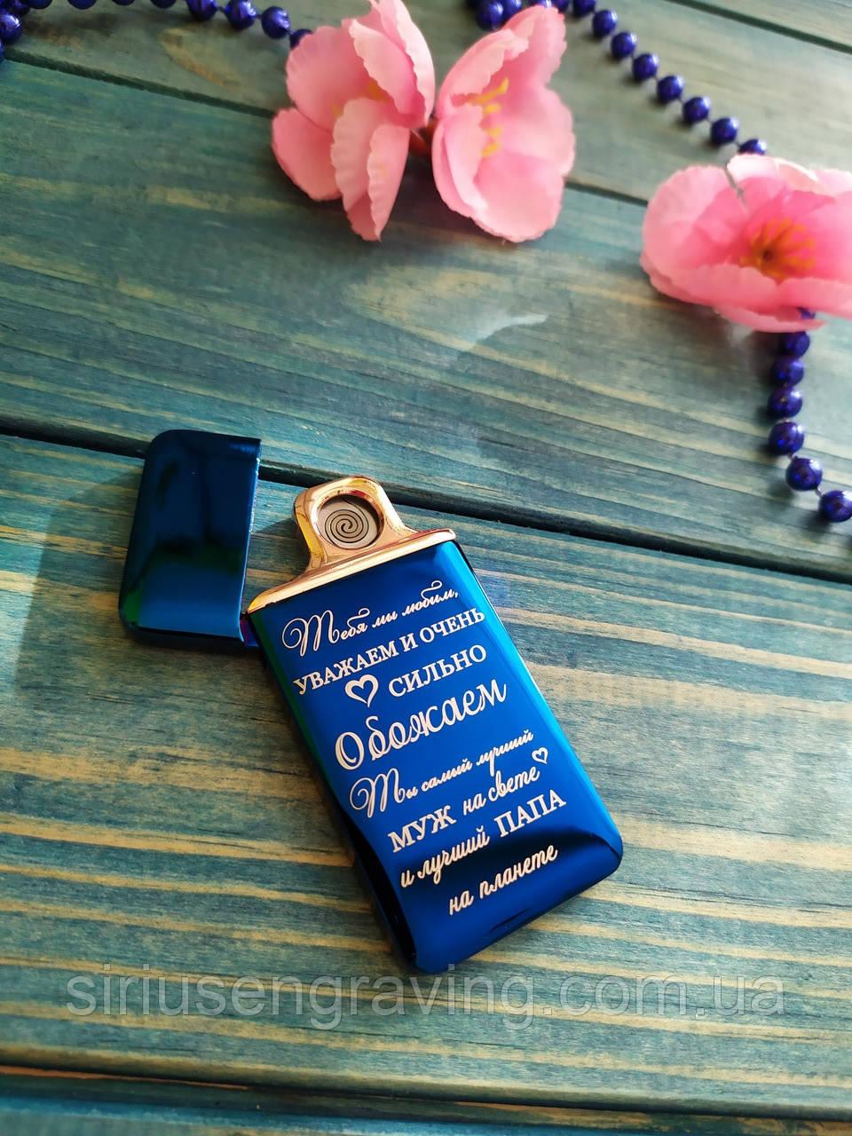 USB зажигалка в подарочной упаковке (Двусторонняя спираль накаливания)