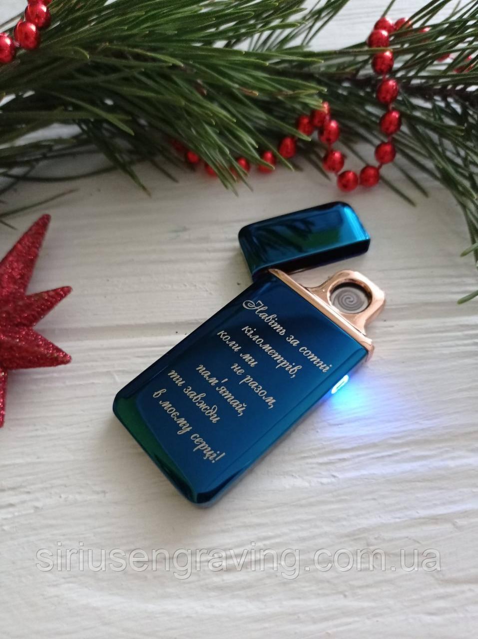 Зажигилка USB.Сенсорная зажигалка в подарочной упаковке.