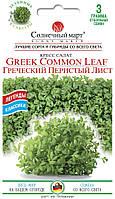 Греческий Перистый Лист 3 гр ТМ Солнечный март