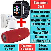 Колонка JBL Charge 3+ Умные часы SmartWatch GT08, наушники i12 TWS Bluetooth 5.0 Mini Комплект QualitiReplica