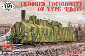 ПР-35, сборная модель бронированного локомотива в масштабе 1/72. UMT 688