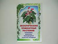Гарнизоненко Т.С. Экзотические комнатные растения.